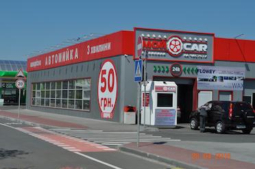 Туннельная мойка на Днепровской набережной, 17